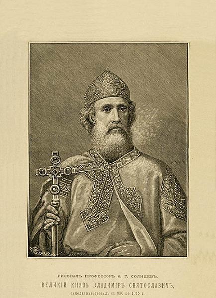 св. равноап. князь Владимир