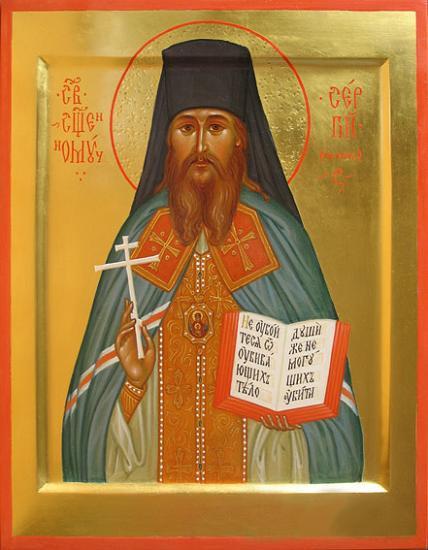 Священномученик архимандрит Сергий (в миру Василий Павлович Шеин)