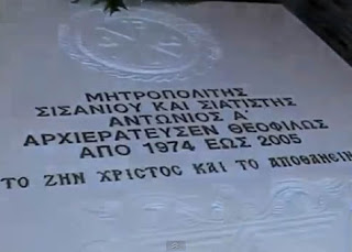 Преосвященнейший митрополит Сисания и Ситатисты Антоний 14
