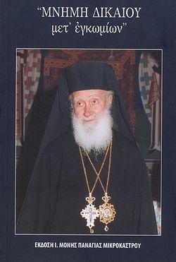 Преосвященнейший митрополит Сисания и Ситатисты Антоний 13