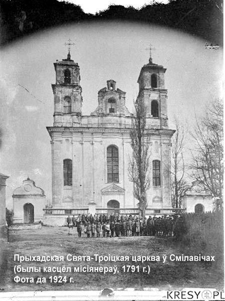 Приходская Свято-Троицкая церковь в Смиловичах, Белорусь, фото до 1924 года. Разорен и разрушен в годы лихолетия
