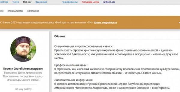лжеПатриарх Молдовы Сергей Александрович Космин 1