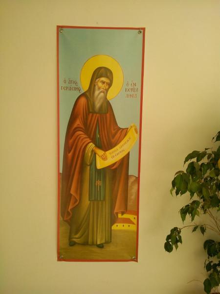 Лутраки Герасима икона Герасима