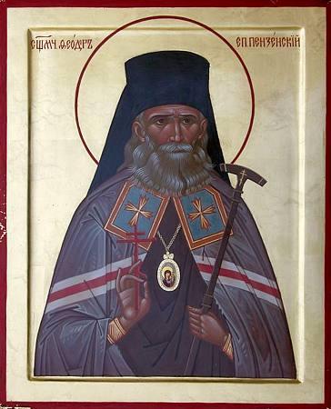 Священномученик Феодор (Смирнов), епископ 2