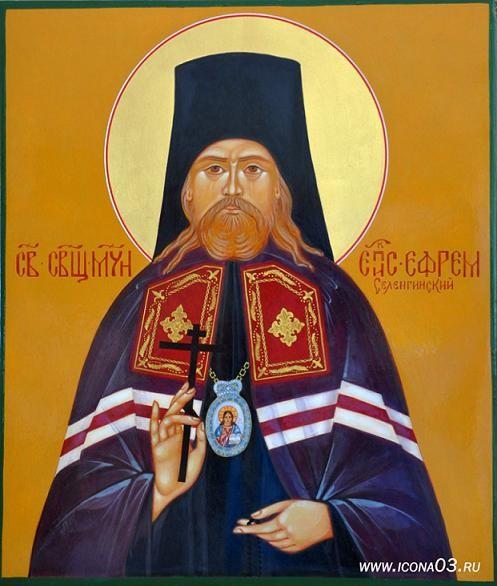 Священномученик Ефрем (Кузнецов), епископ 1