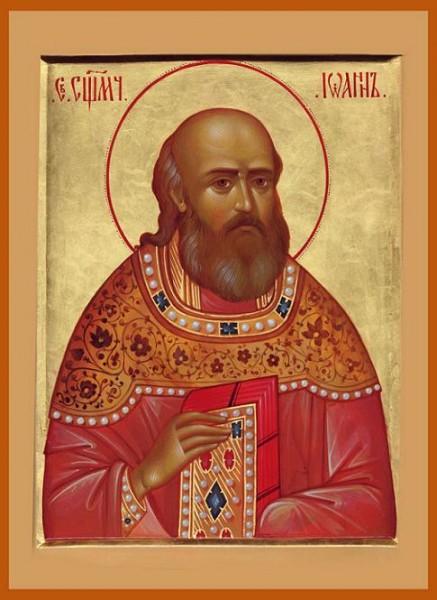 Священномученик Иоанн Восторгов, пресвитер 1
