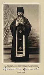 Преподобный Аристоклий (Амвросиев), старец Московский 2