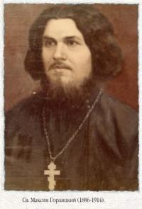 священномученик Максим Сандович