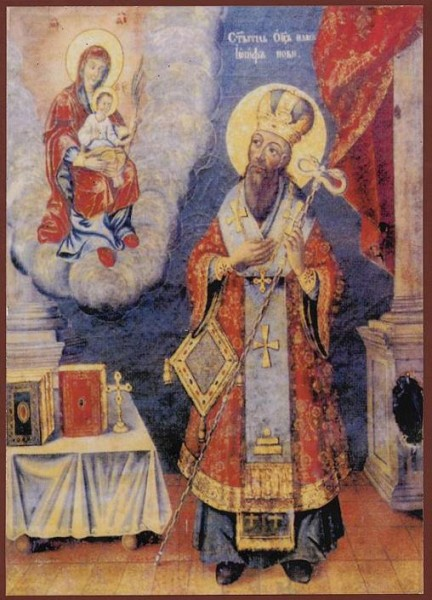 Ватопедский святой Иосиф Новый, митрополит Тимишоарский