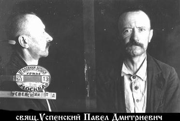 Священномученик священник Павел Успенский