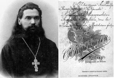 Священномученик протоиерей Александр Русинов