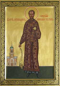 Икона св. Николая (Тохтуева) в болшевской церкви Косьмы и Дамиана, написана в 2006 г.