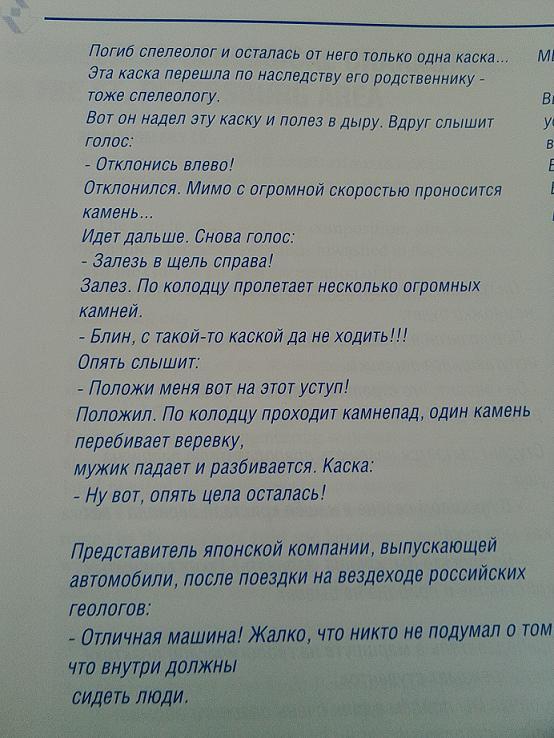 журнал ВАК анекдоты