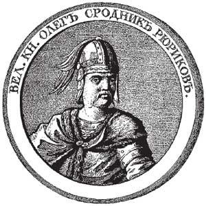 Великий князь Олег Вещий