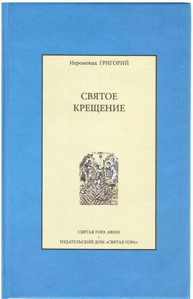Книга иеромонаха Григория Святое Крещение