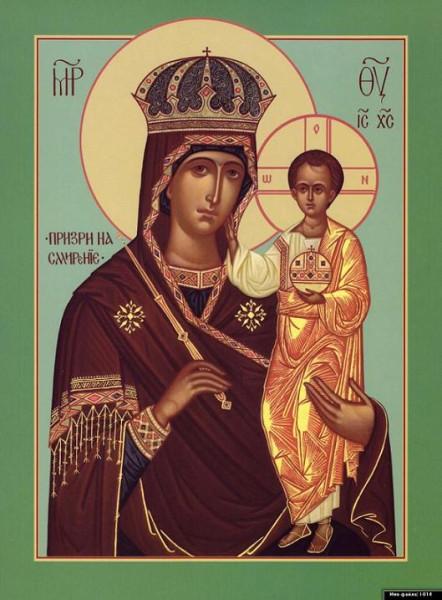 Икона Богородицы «Призри на смирение»