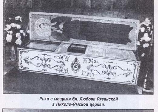 Рака с мощами бл. Любови Рязанской в Николо-Ямской церкви