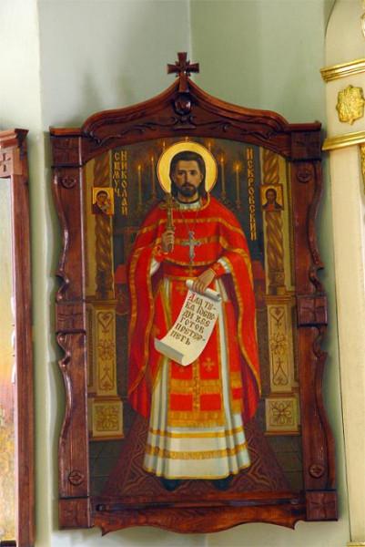 Священномученик Николай Искровский, пресвитер 3