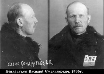 Мученик Василий Кондратьев