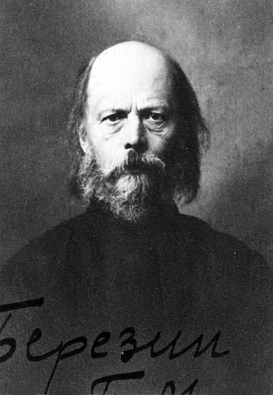 Священномученик Павел Березин, пресвитер, Бежецкая тюрьма, 1929