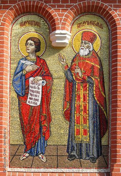 Мозаичный образ на фасаде Знаменской церкви в Ховрино, в Москве. Святые мученики Евграф и Александр