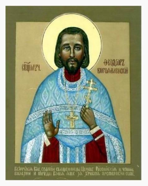 Священномученик Феодор Богоявленский, пресвитер