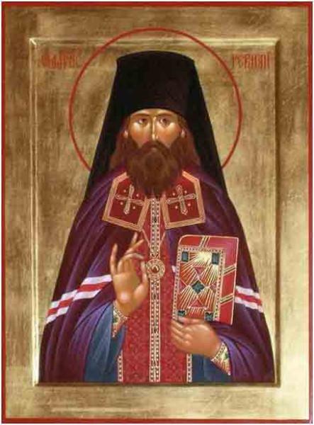 Священномученик Герман (Косолапов), епископ 2