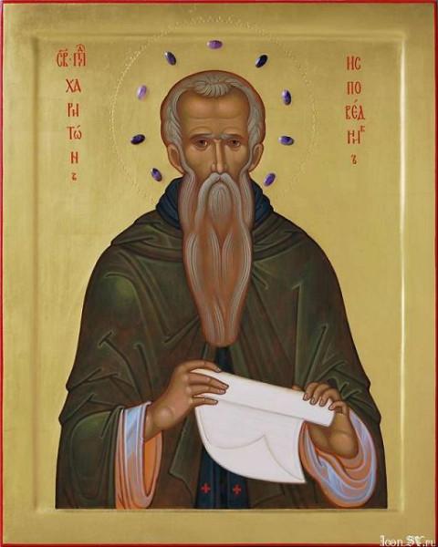 Святитель Харитон Исповедник, епископ