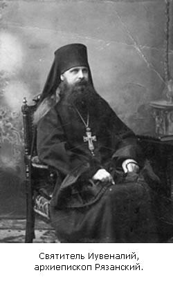 Священномученик Иувеналий Масловский, архиепископ Рязанский и Шацкий