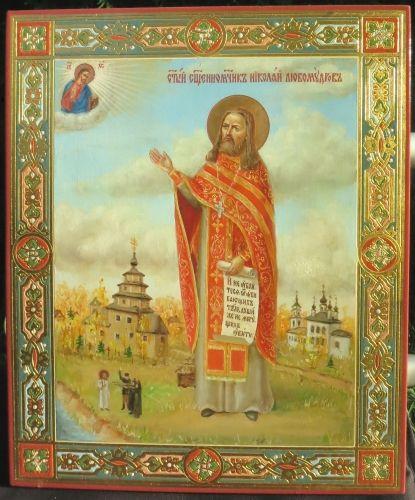 Священномученик Николай Любомудров 1