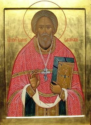 Священномученик Иоанн Ганчев, пресвитер