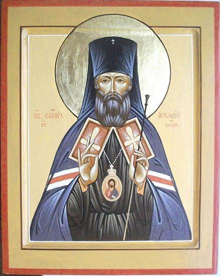 Священномученик Аркадий (Ершов), епископ 1