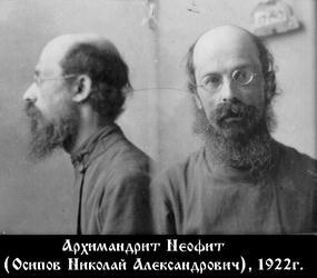 Преподобномученик Неофит (Осипов), архимандрит