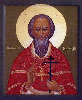 Священномученик Николай Богословский, пресвитер