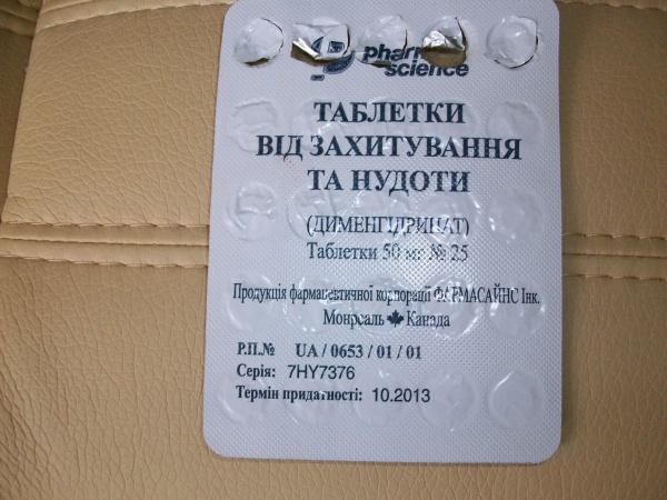 таблетки_от_укачивания