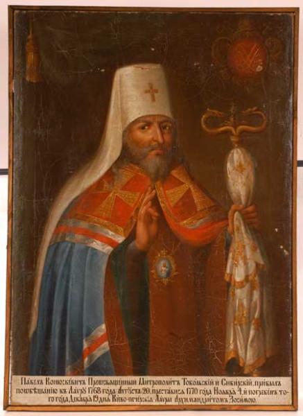Святитель Павел (Конюскевич), митрополит Тобольский