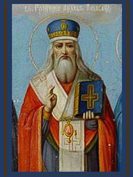 Святитель Григорий Александрийский, архиепископ