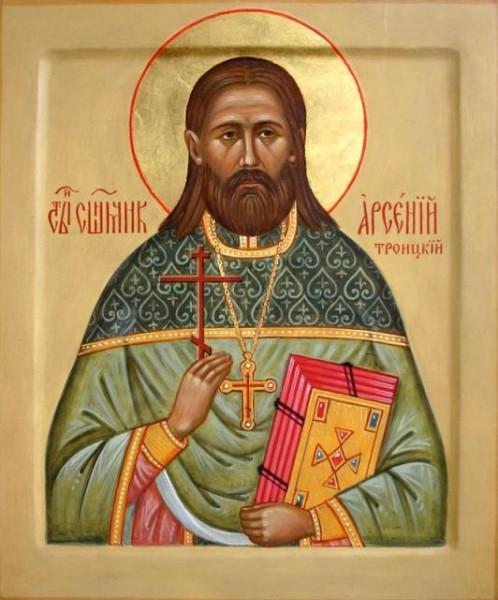 Священномученик Арсений (Троицкий)