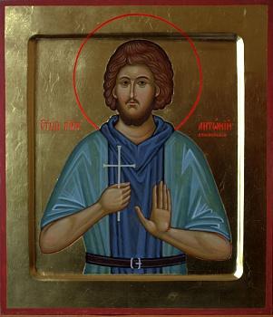 Мученик Антоний Апамейский