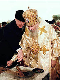 200px-Патриарх_Алексий_II_и_Виктор_Черномырдин