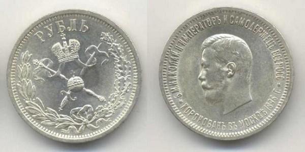 Монета 1896 года, выпущена по случаю коронации Николая II