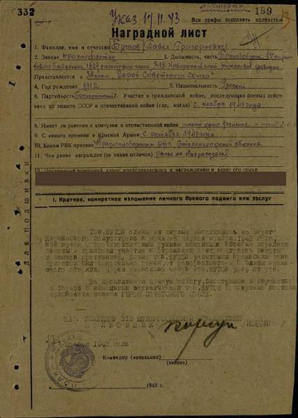 Бутов Павел Григорьевич - наградной лист
