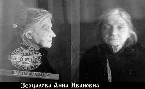 Мученица Анна Зерцалова