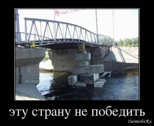 эту страну не победить мост