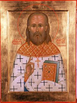 Священномученик Сергий Махаев, пресвитер 1