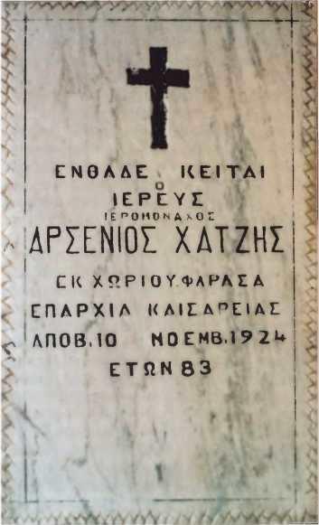 Плита положенная фарсиотами на могилу св. Арсения. (надпись - Здесь покоится иеромонах Арсених Хаджис из села Фараса епархия Кесария. Скончался 10 ноября 1924 года в возрасте 82 лет)
