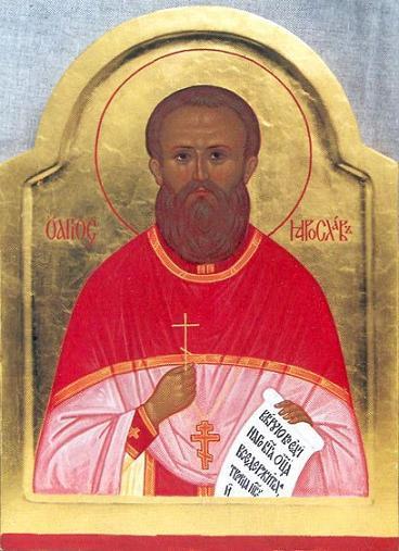 Священномученик Ярослав Ямской (Савицкий), пресвитер 1