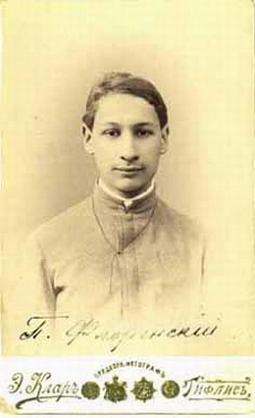 Павел Флоренский в 17 лет