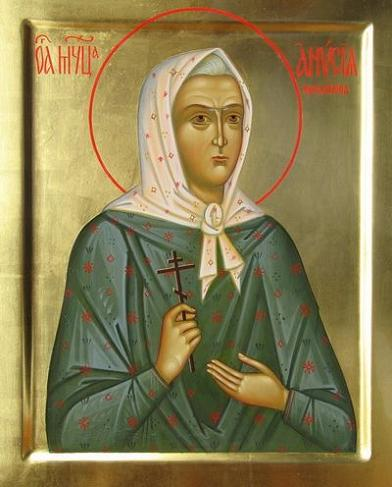 Мученица Анисия Масланова1