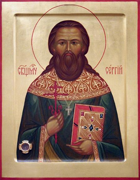Священномученик Сергий Кочуров